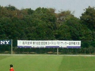 秋津サッカー場。
